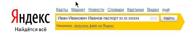 Поиск Яндекса