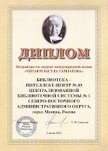 """Международная акция """"Читаем Расула Гамзатова"""". 2012"""