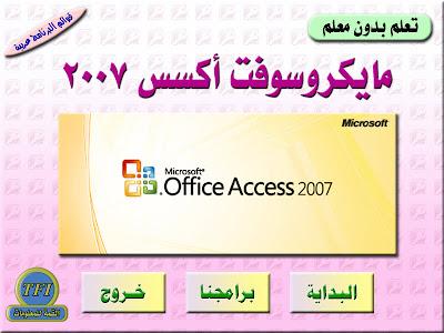 اسطوانة مايكروسوفت 2007 Microsoft Access العربيةصوت وصورة,بوابة 2013 ntnzjuyy4wmwyyizem1j