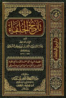 حمل كتاب تاريخ الخلفاء - الإمام السيوطي