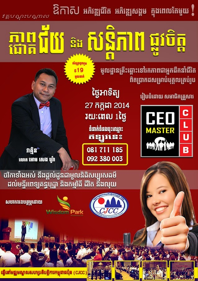 http://www.cambodiajobs.biz/2014/07/life-leadership-and-mental-peace.html
