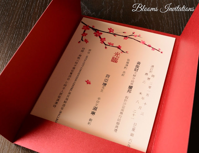 Chinese Knot Oriental Wedding Card