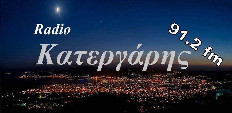 ΡΑΔΙΟ ΚΑΤΕΡΓΑΡΗΣ 91.2 FM ΒΟΛΟΣ