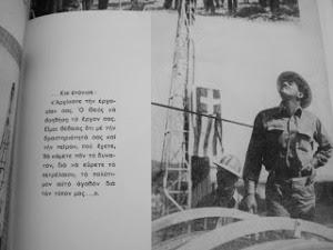 Όταν ο Μεταξάς το 1938 ξεκίνησε το..γεωτρύπανο για πετρέλαιο...