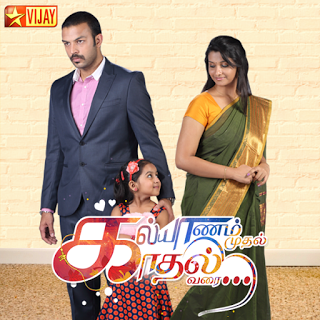 Kalyanam Mudhal Kadhal Varai 06th November 2014 Vijay Tv 06-11-2014 Episode 04 Online