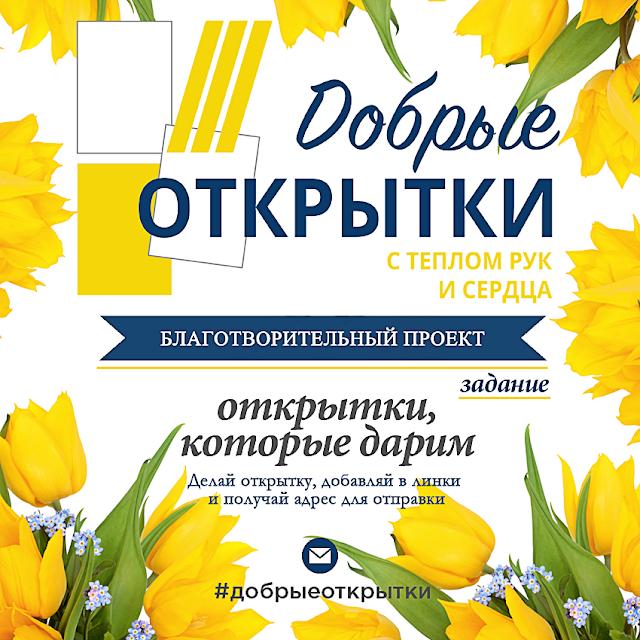 """Благотворительный проект """"Добрые открытки"""""""