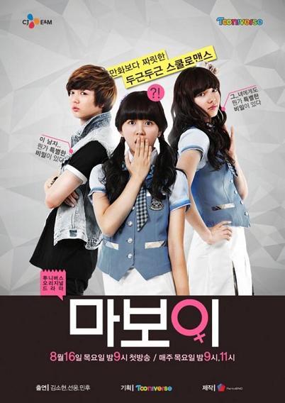 Judul: 마보이 / Ma Boy Genre: Romance, Komedi Jumlah Episodes: 3