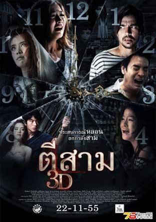 3 A.M. 3D (2013) Bluray