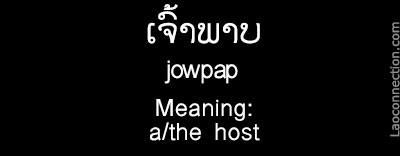 Lao word of the day:  a/the host, written in Lao and English