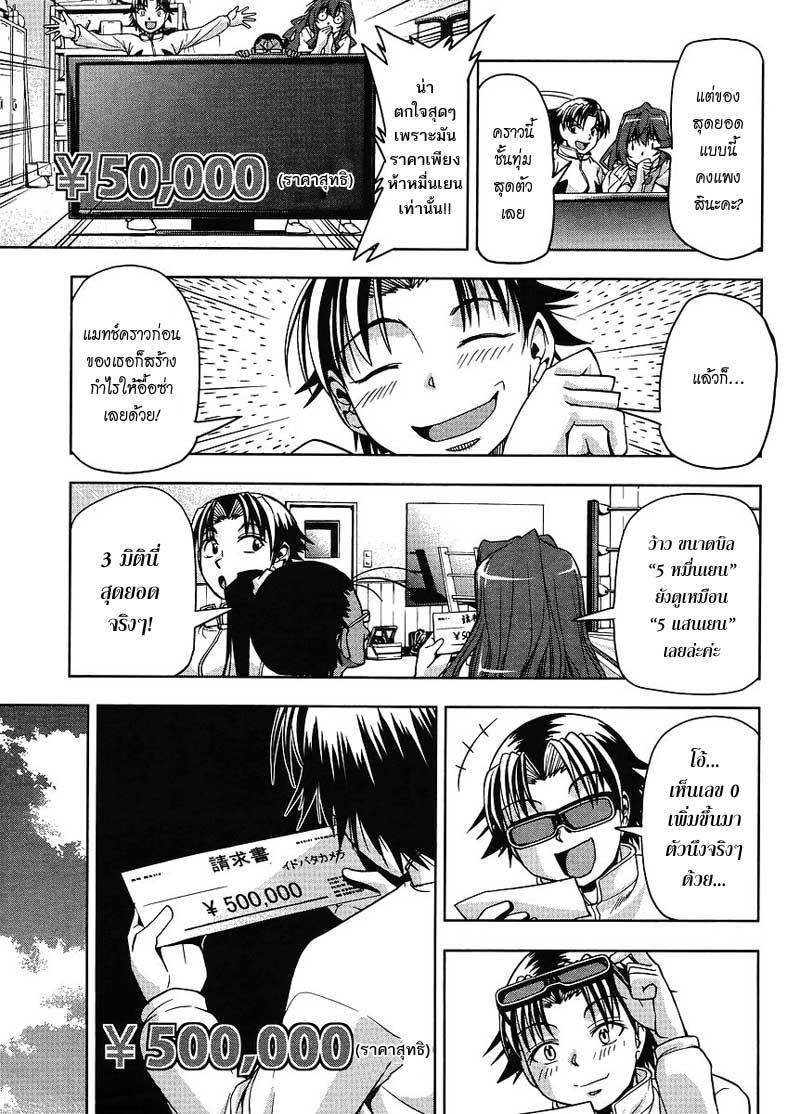 อ่านการ์ตูน Tennen Kakutou Shoujo Chihiro-chan 2 ภาพที่ 5