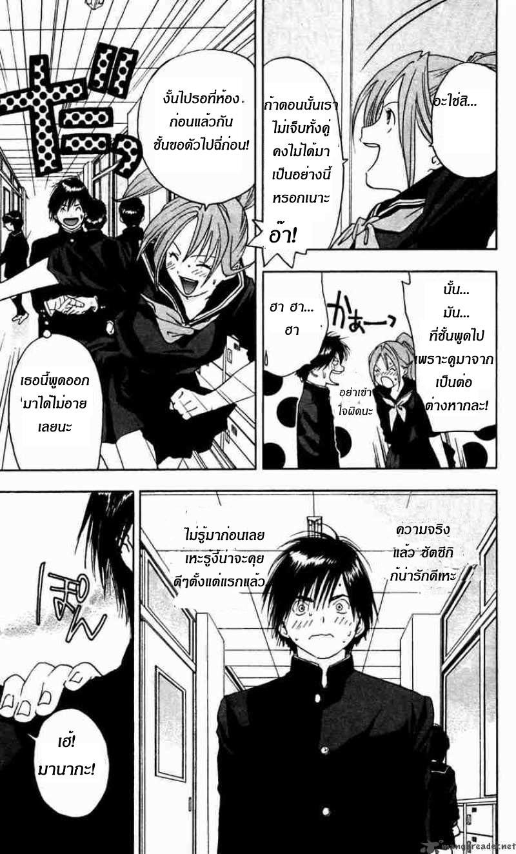 อ่านการ์ตูน Ichigo100 23 ภาพที่ 13
