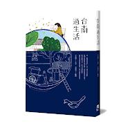 《台南過生活》專書網站
