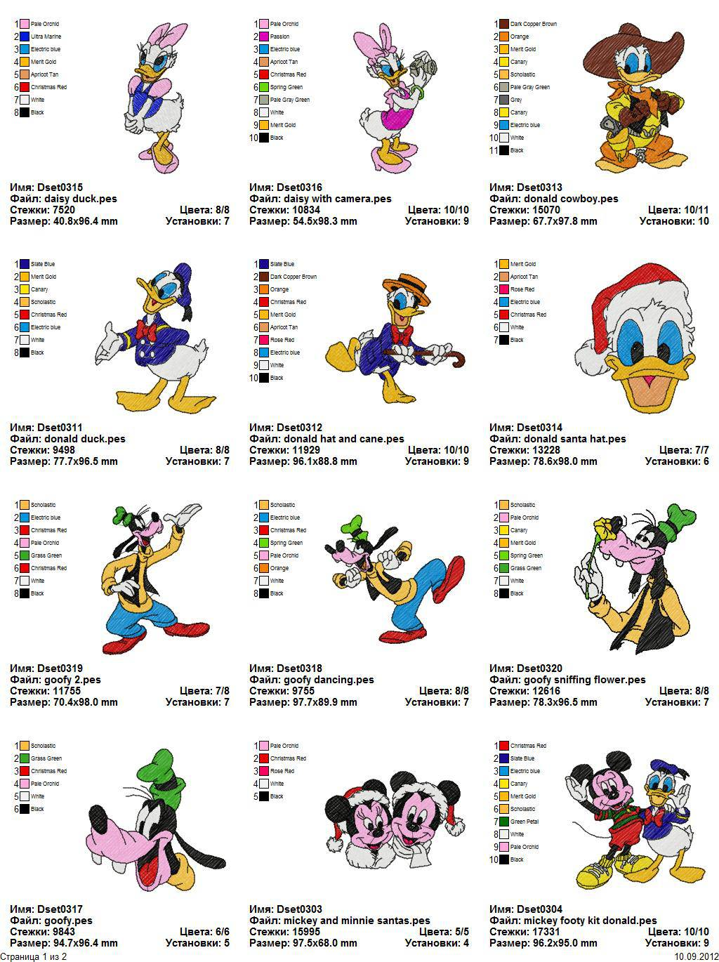 Donald goofy dora 58 embroidery designs free machine for Embroidery office design version 7 5