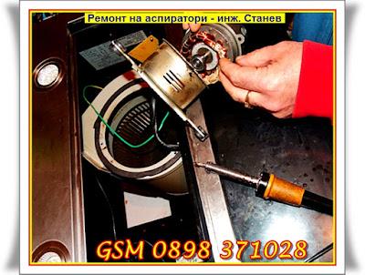 ремонт на платка за управление на аспиратор, Ремонт на аспиратори