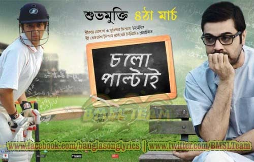 Guitar chords & Lyrics of Classroom by Anupam from Chalo ...
