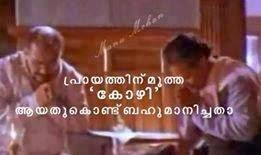 Kilukkam comdey scene - Photo comment  Thilakan, Mohan lal - Prayathinu mootha kozhi aayathu kond bahumaanizhatha