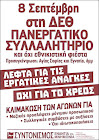 ΔΕΘ ΠΑΝΕΡΓΑΤΙΚΟ ΣΥΛΛΑΛΗΤΗΡΙΟ