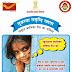 सुकन्या समृद्धि योजना: भारत की सबसे लाभप्रद बचत योजना।