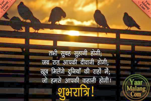 Ratri hindi quotes ratri hindi quotes donwload good nit hindi quotes