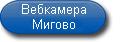 Вебкамера Мигово