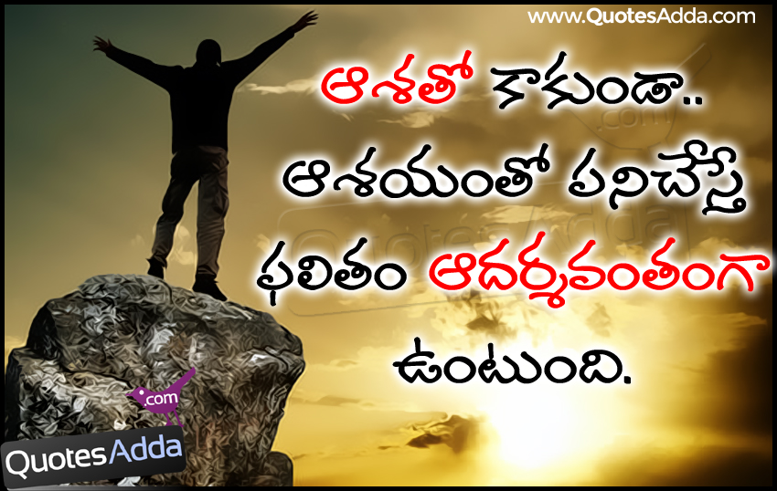 hard work results quotations in telugu language