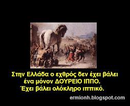 Στην Ελλάδα ο εχθρός δεν έχει βάλει μόνον ένα ΔΟΥΡΕΙΟ ΙΠΠΟ.