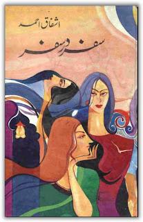 sshot 453 - Safar dar safar Ashfaq Ahmed