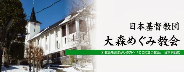 日本基督教団大森めぐみ教会