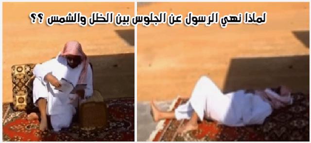 لماذا نهانا الرسول صلى الله عليه وسلم عن الجلوس بين الشمس والظل ؟