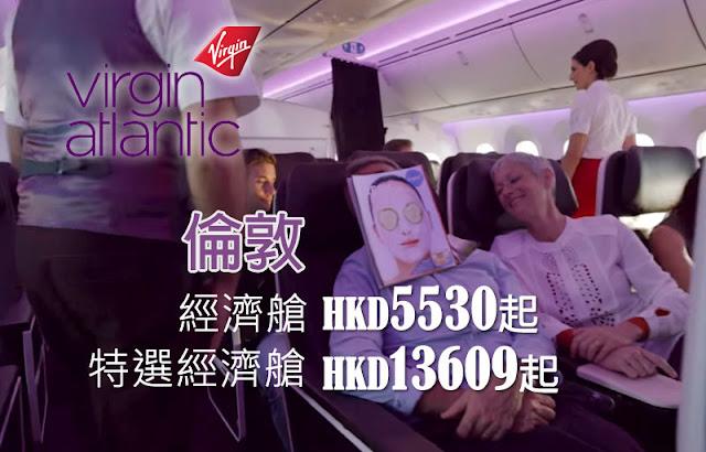 維珍航空【限時優惠】香港 直飛 倫敦 經濟艙$5530/ 特選經濟艙$13609起!