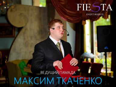 Праздничное агентство «FIESTA» в Волгограде и Волжском: Ведущий/Тамада на свадьбу в Волгограде и Волжском