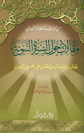 مقالات حول السيرة النبوية - أبو الحسن الندوي