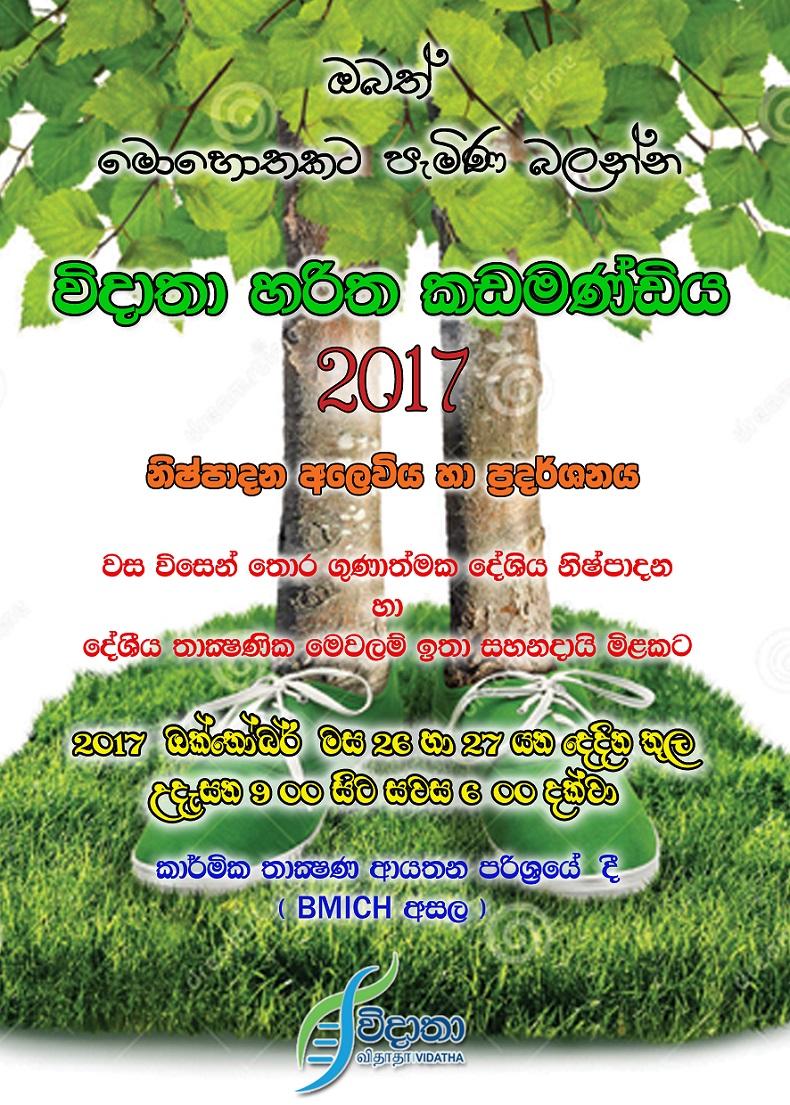 Vidatha Haritha Kadamandiya