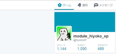 いままで設定していた画像が表示されなくなり、 薄い青っぽい背景色(#F5F8FA)一色になった Twitter の背景