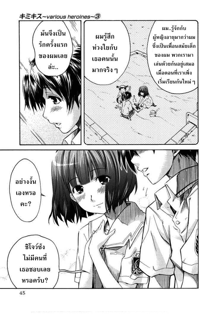 อ่านการ์ตูน KimiKiss – Various [Mizuki] 2 ภาพที่ 17