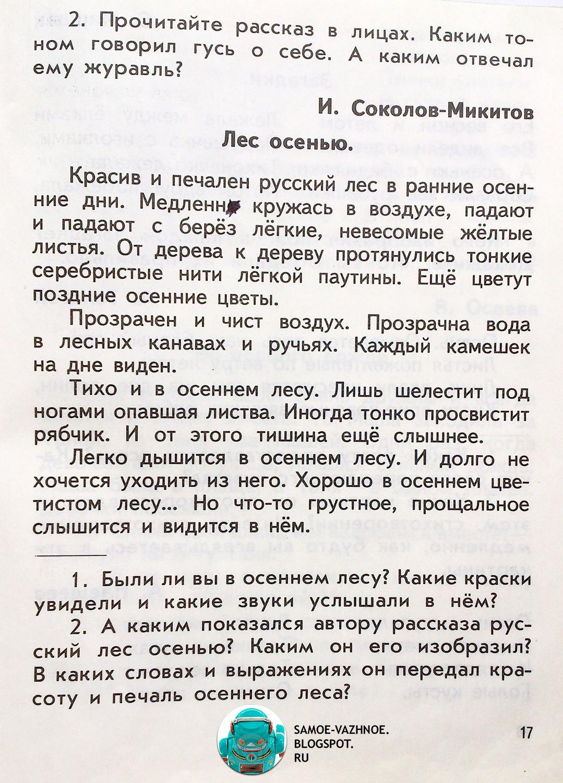Соколов-Микитов Лес осенью