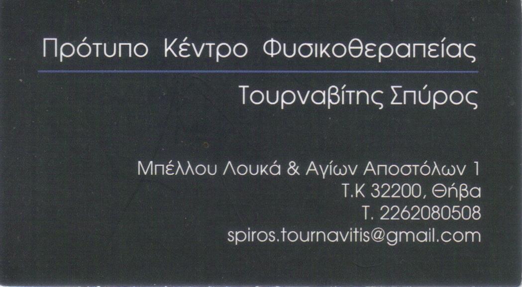 ΠΡΟΤΥΠΟ ΚΕΝΤΡΟ ΦΥΣΙΚΟΘΕΡΑΠΕΙΑΣ