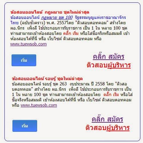 ติวสอบดอทคอม (ผอ.นิกร เพ็งลี) ข้อสอบออนไลน์ รัฐธรรมนูญ 2557