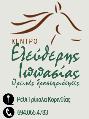 Κέντρο Ελεύθερης Ιππασίας
