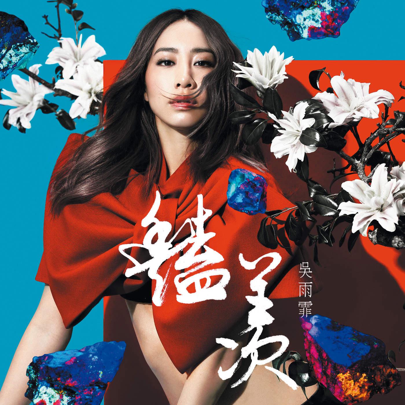 [Album] 艷羨 / Glamorous - 吳雨霏 / Kary Ng