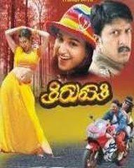Thirupathi (2006)