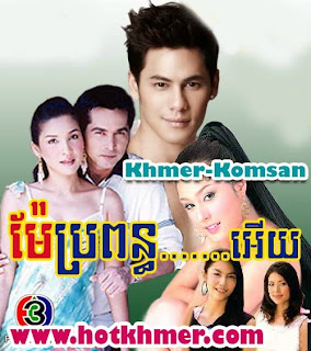 Mae Brapon Ery [26 END] Thai Lakorn Dubkhmer