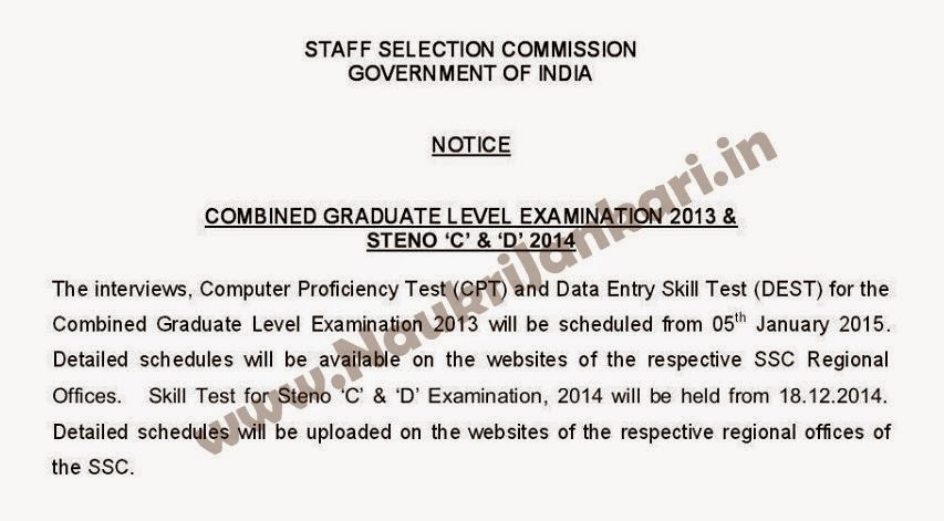 ssc cgl 2013 re-exam