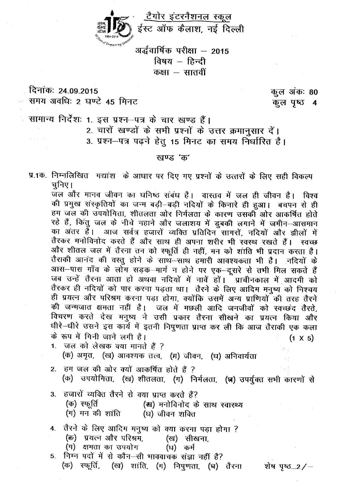 HINDI4all: Class VII Hindi TAGORE INTERNATIONAL SCHOOL (EAST OF ...