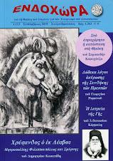 ΠΕΡΙΟΔΙΚΟ ''ΕΝΔΟΧΩΡΑ'' (113) - Γιά τη Θράκη που επιμένει γιά τόν Ελληνισμό πού αντιστέκεται.