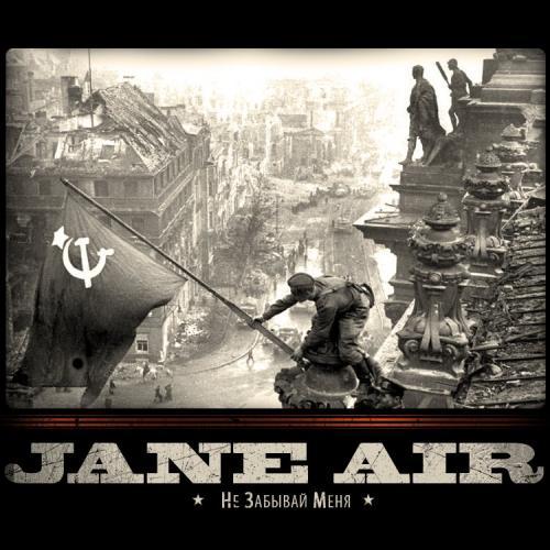 jane air 3 декабря: