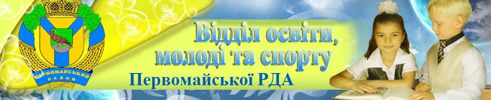 Віділ освіти Первомайськой РДА