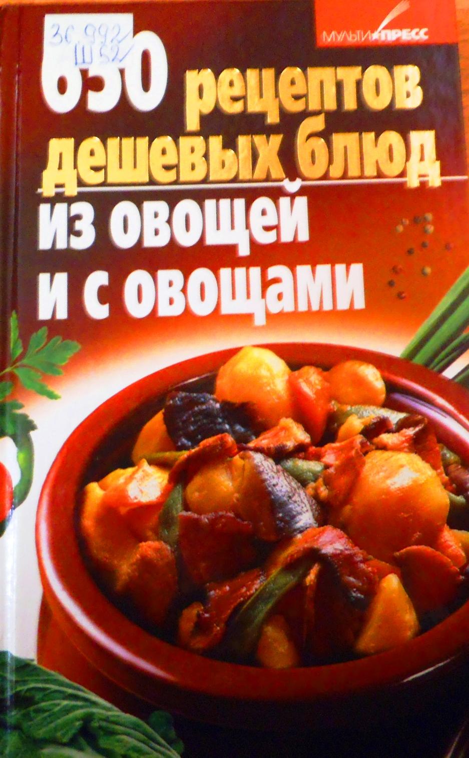 Рецепты дешевых салатов на каждый день