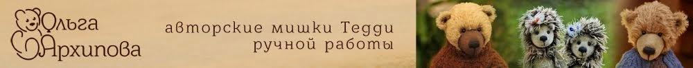 Авторские мишки Тедди ручной работы Ольги Архиповой.