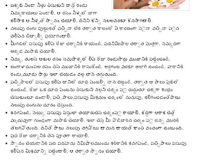 Beauty Tips In Telugu Urdu English Tumblr Hindi For Fair Colour Girls Tamil Skin Oily Women Photos